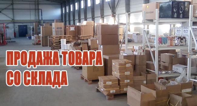 Продажа товара со склада