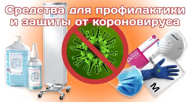 Оборудование для защиты от вирусов